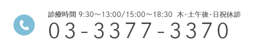 診療時間 9:30~13:00/15:00~18:30  木・土午後・日祝休診 03-3377-3370
