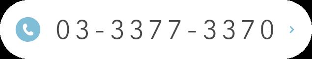 03-3377-3370