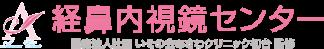 経鼻内視鏡センター 医療法人社団 いその会 あさわクリニック初台 監修
